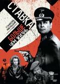 Stawka wieksza niz zycie is the best movie in Stanislaw Mikulski filmography.