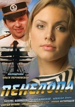 Penelopa (serial) is the best movie in Aleksey Yanin filmography.