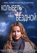 Kolyibel nad bezdnoy (serial) is the best movie in Sergey Malyugov filmography.