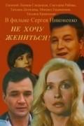 Ne hochu jenitsya! is the best movie in Mikhail Yevdokimov filmography.