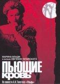 Pyuschie krov is the best movie in Gali Abajdulov filmography.