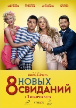 8 novyih svidaniy is the best movie in Oksana Akinshina filmography.