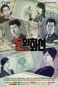 Incarnation of Money is the best movie in Li Ki Yon filmography.