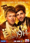 Yolki 1914 is the best movie in Ivan Urgant filmography.