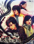 E mo zai shen bian is the best movie in Reyni Yan filmography.