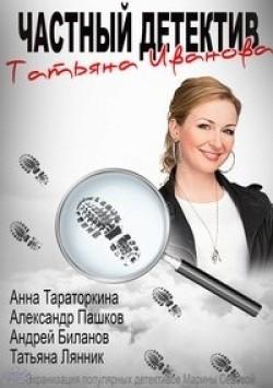 Chastnyiy detektiv Tatyana Ivanova (serial) is the best movie in Andrey Bilanov filmography.