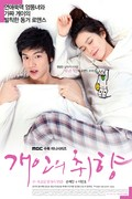 Gae-in-eui chwi-hyang is the best movie in Ryoo Seung-ryong filmography.