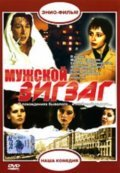 Mujskoy zigzag is the best movie in Yuri Rogozin filmography.