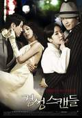 Kyeongseong Seukaendeul is the best movie in Han Go Eun filmography.