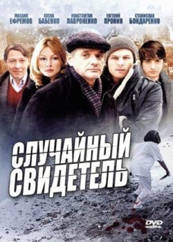 TV series Sluchaynyiy svidetel (serial).