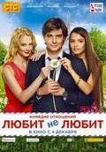 Lyubit ne lyubit is the best movie in Lyubov Aksenova filmography.