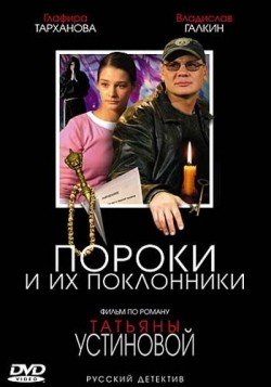 Poroki i ih poklonniki (mini-serial) is the best movie in Larisa Rusnak filmography.