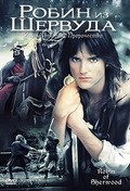 Robin of Sherwood is the best movie in Mark Ryan filmography.
