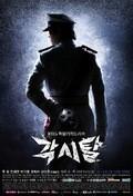 Gaksital is the best movie in Park Ki Woong filmography.