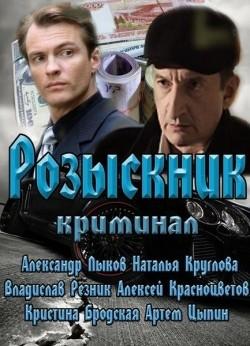 Rozyisknik (mini-serial) is the best movie in Vladislav Reznik filmography.