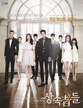 The Heirs is the best movie in Kan Ha Nyil filmography.