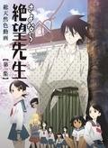 Sayonara zetsubô sensei is the best movie in Hirosi Kamiya filmography.