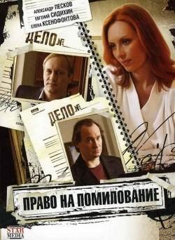 Pravo na pomilovanie (serial) is the best movie in Elena Ksenofontova filmography.