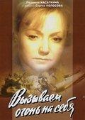 Vyizyivaem ogon na sebya (mini-serial) is the best movie in Aleksandr Lazarev filmography.