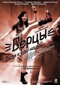 Bertsyi is the best movie in Georgiy Gubin filmography.