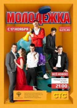 Molodejka (serial) - movie with Vladimir Zajtsev.
