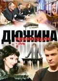 Dyujina pravosudiya (mini-serial) is the best movie in Vladislav Reznik filmography.