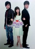 Huan huan ai is the best movie in Reyni Yan filmography.