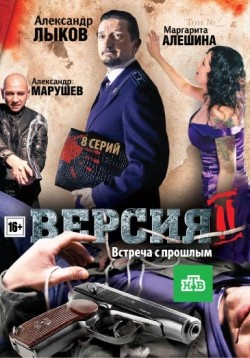 Versiya 2 is the best movie in Dmitri Vorobyov filmography.