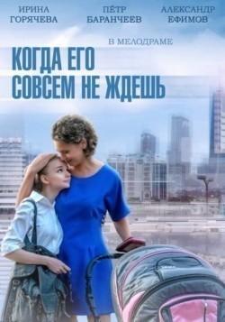 Kogda ego sovsem ne jdesh (mini-serial) is the best movie in Alexei Fateyev filmography.