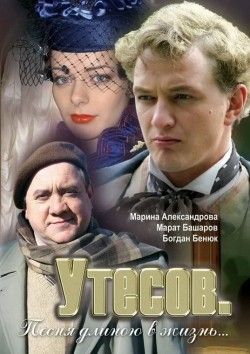 Utesov. Pesnya dlinoyu v jizn (serial) - movie with Nonna Grishayeva.