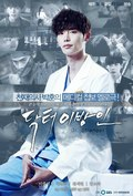 Doctor Stranger is the best movie in Kim Yong Geon filmography.