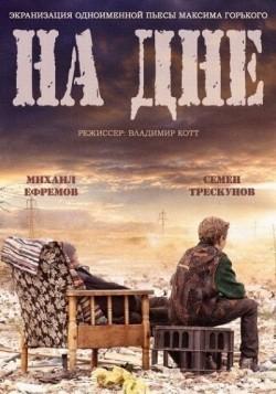 Na dne is the best movie in Semen Treskunov filmography.