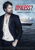 Duhless 2 is the best movie in sergey burunov filmography.