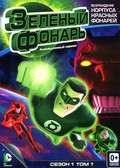 Green Lantern: The Animated Series - movie with Kevin Michael Richardson.