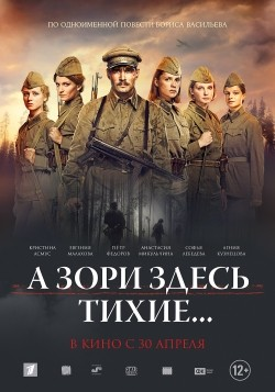 A zori zdes tihie... is the best movie in Anastasiya Mikulchina filmography.