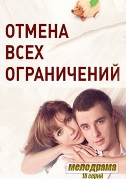Otmena vseh ogranicheniy (serial) is the best movie in Anastasiya Panina filmography.