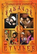 Kabachok «13 stulev» (serial 1966 - 1980) is the best movie in Olga Aroseva filmography.