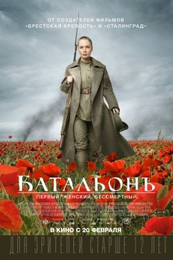 Batalony is the best movie in Vladimir Zajtsev filmography.