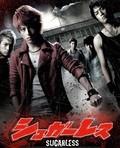 Sugarless is the best movie in Shin'taro Akiyama filmography.