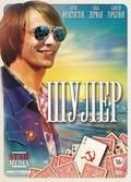 Shuler (serial) is the best movie in Anton Feoktistov filmography.