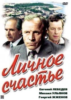 Lichnoe schaste (mini-serial) - movie with Georgi Zhzhyonov.