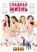 Sladkaya jizn (serial) is the best movie in Nikita Panfilov filmography.