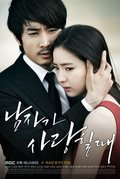 When a Man's in Love film from Kim Sang Ho filmography.
