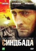 Poslednee puteshestvie Sindbada (serial) is the best movie in Andrey Smelov filmography.