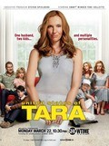United States of Tara - movie with Brie Larson.