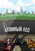 Atomnyiy les (serial) is the best movie in Anton Vinogradov filmography.