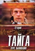 Tayga. Kurs vyijivaniya (serial) is the best movie in Elena Ksenofontova filmography.