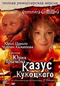 Kazus Kukotskogo (serial 2005 - ...) is the best movie in Ilya Lyubimov filmography.