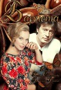 Barista is the best movie in Andrey Senkin filmography.