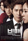 Big Man is the best movie in Choi Daniel filmography.